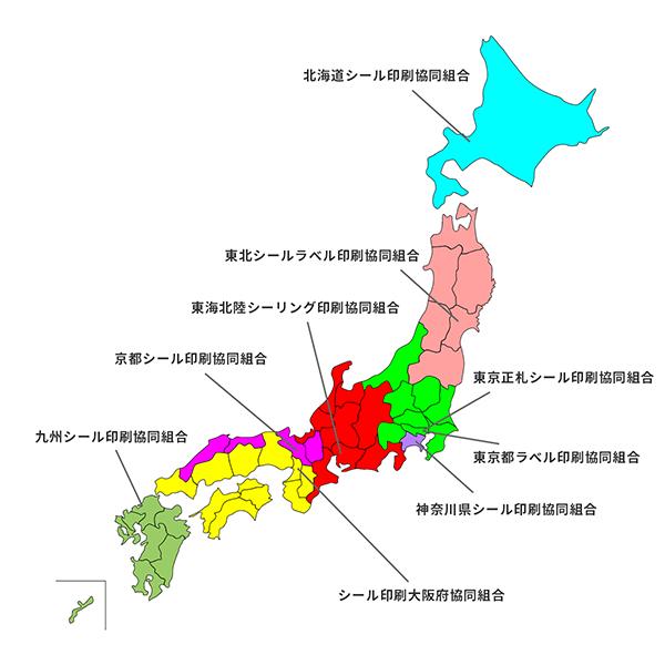 全国のシール組合 連合会概要|全日本シール印刷協同組合連合会 トップページ ≫ 連合会概要 連合