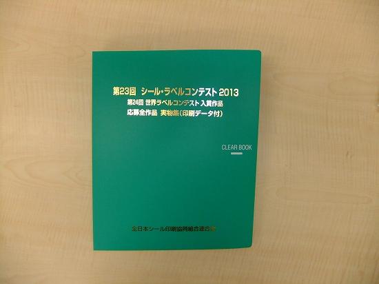 第23回世界ラベルコンテスト作品集