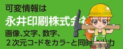 永井印刷株式会社